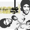 احمد عدوية - الا ده