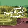 تجربة الأستاذ رامي مع بنات المنصورة - راضيو كفر الشيخ الحبيبة.mp3