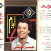 عمر فتحي - حبيبي بحبك