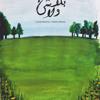 Osama Elhady - Bala Wala Shii [ Cover ] / أسامه الهادى - بلا ولا شي
