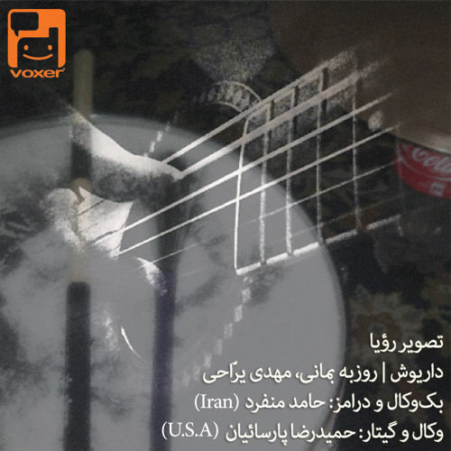 Tasvire Roya | Hamed & Hamid