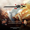 Download قصيدة حبك جنني | الرادود علي حمادة Mp3