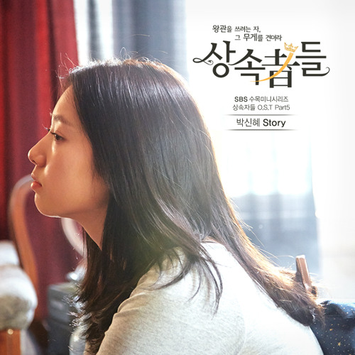 The Heirs OST Part.5 - Story