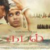 ADIYE ( Tamil )  ( FILM - KADAL )