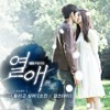 Sojin (Girl's Day) - 나 돌리고 싶어 (I Want To Turn Back Time) [Passionate Love OST Part.1]