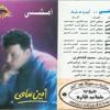 Amshy - Amin Samy