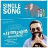 Aashichavan - Punyalan Agarbathis Single Track