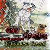 Ginga Nagareboshi Gin - Opening [Japanese Cover] Short Version By ZGRGaming