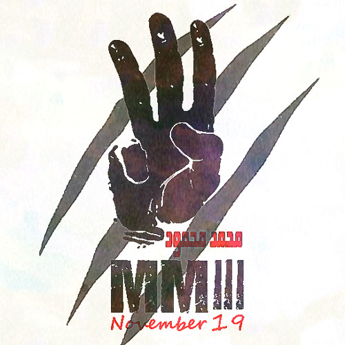 19 NOVEMBER - Black Blood Memories عن شارع محمد محمود
