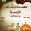 Ya Hazrat-e-Abbas (A.S) (Shia