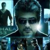 AARAMBAM THEME MUSIC