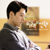 Park Hyo Shin - It's You ( Marry Him IF You Dare OST Part 4 )