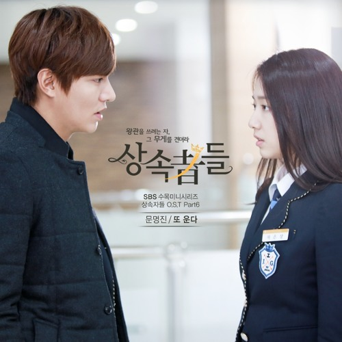 Moon Myung Jin - Crying Again .The Heirs OST