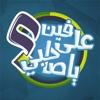 Download نغمة أخلاقي كل شئ وديني | أحمد سعيد Mp3