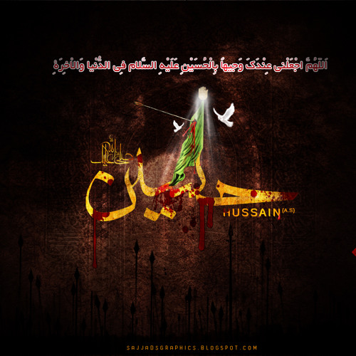 Waris - E-Ilm - E-Nabi, Ya Hussain Ibn - E-Ali - Noha 2009