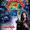 farsh E Aza - Irfan haider Nohay 2014