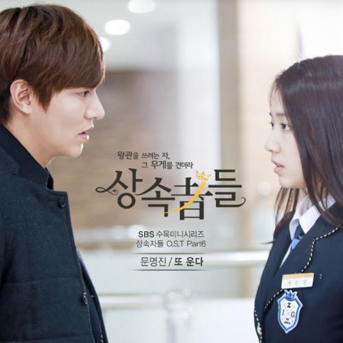 Crying Again Moon Myung Jin