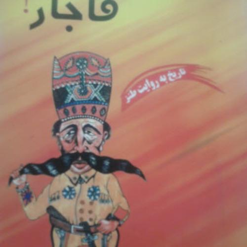 Naserodin Shah - Chpt 1