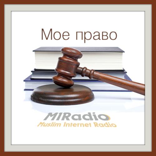 MIRadio.ru - Мое Право #2 - Наука о наследстве (выпуск 1)