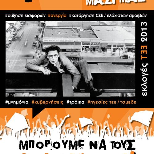Ραδιοφωνικό σπότ της συσπείρωσης αριστερών μηχανικών για τις εκλογές του ΤΕΕ 2013