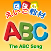 The ABC Song ABCの歌(アルファベットの歌)