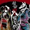Hold  Release  Rakshasa And Carcasess   Hatsune Miku