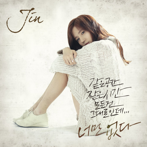 [COVER] JIN(진) _ Gone(너만 없다)