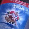 Mukcham-II Clips आफ्नो भाषा र संस्कृतिलाई माया गरौं ...