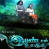 Irandam Ulagam Trailer RIP theme - Best Ever by Harris