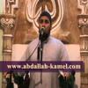 الشيخ عبدالله كامل  خطبة بعنوان - من علامات الساعة الصغرى توسيد الأمر إلى غير أهله