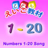 Numbers 1-20 Song 1から20までの数の歌