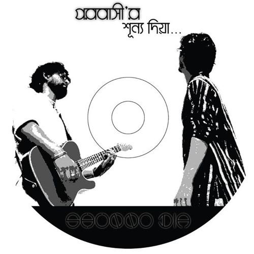 Sumel Chowdhury - Ami Jodi Duibba Mori