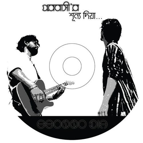 Sumel Chowdhury - Oporadhi hoiyeo ami tor