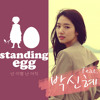 Standing Egg (ft. Park Sin Hye)– Breakup For You, Not Yet For Me