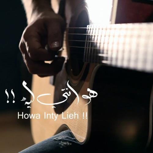 Moustafa Amin - Howa Inty Lieh | مصطفى أمين - هو أنتي ليه ؟