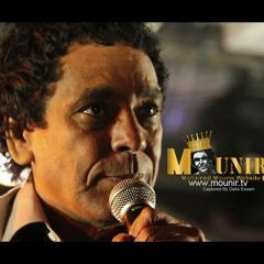 اغنية محمد منير - فى عنيكى  Mohamed Mounir - Fe E'neaki