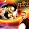 Amma Kavi Bana-පූජ්ය මානකඳුරේ පඤ්ඤාසාර හිමියන්ගේ කවි බණ-full Download Free
