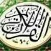 الشيخ عبد الباسط عبد الصمد - سورة الرحمن