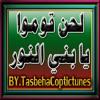 Download لحن قوموا يا بني النور ـ لفريق آبي فام الجندي Mp3