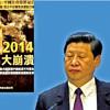 《石涛评述》 中国社会危机濒临爆炸 (2013/11/20)