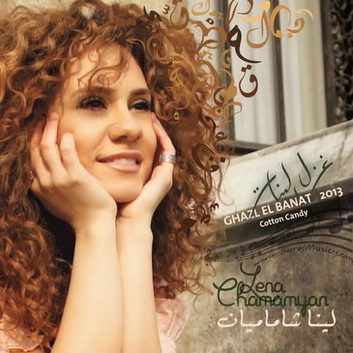 Henna w Zahr حنّة وزهر -Lena Chamamyan لينا شاماميان