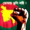 Joy Bangla Banglar Joy