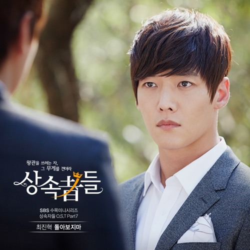 The Heirs OST Part.7 - Don't Look Back