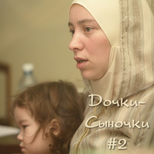 MIRadio.ru - Дочки-Сыночки #2 - Детский психолог Юлия Замалетдинова