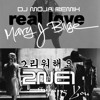 Mary J  Blige Real Love VS 2NE1 그리워해요(Missing You) MashUp Remix by DJ MojA