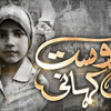 Awaz E Dost Meri Kahani - Shahnaz Aziz - November 21 2013