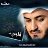 09. Ashku Ila Allah - أشكو الى الله