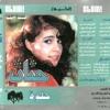 Download حنان - غريبة - البوم حلوة Mp3