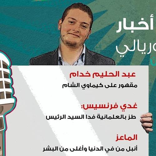 موجز أخبار سوريالي - 56