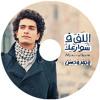 محمد محسن - أغاني تملى الحى